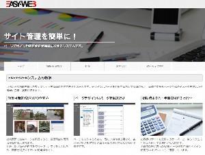 ホームページ簡単制作